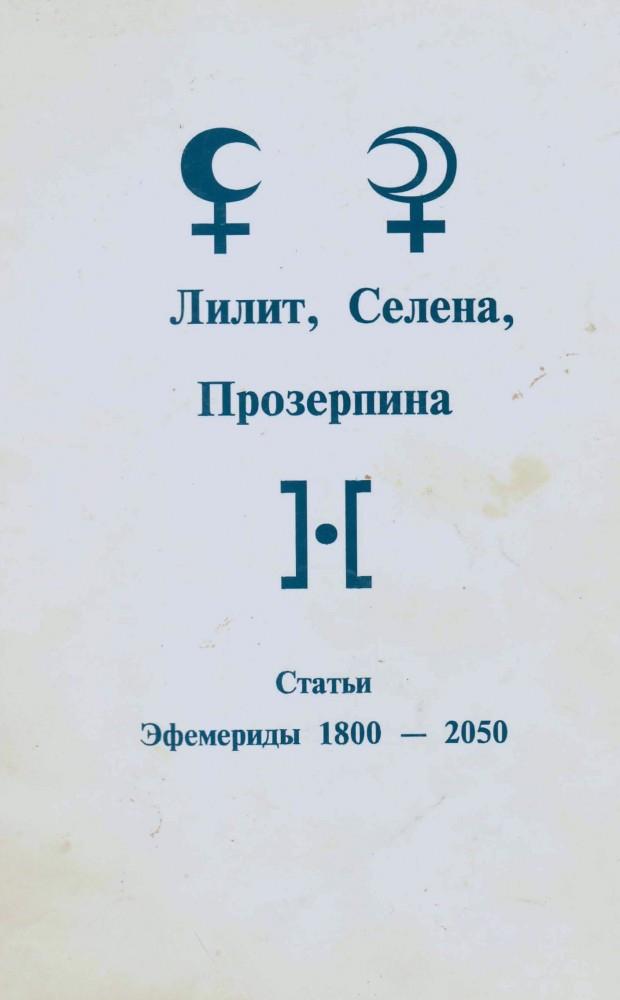 Астрология феликса величко #3