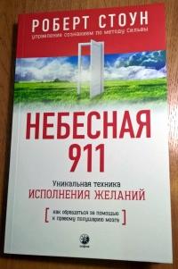 РОБЕРТ СТОУН НЕБЕСНАЯ 911 СКАЧАТЬ БЕСПЛАТНО