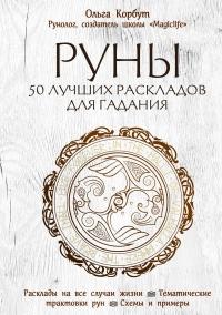 Услуги - ГаданиеПриворот бесплатно Магия - VK
